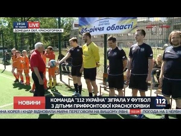 Команда 112 Украина сыграла в футбол с детьми прифронтовой Красногоровки