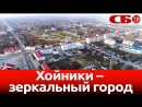 Всем нужно посмотреть новое видео с воздуха о Хойниках