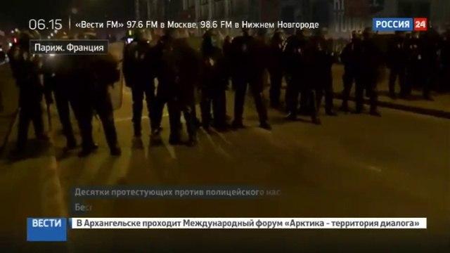 Новости на Россия 24 • В Париже не утихают беспорядки после убийства китайского гражданина жандармами