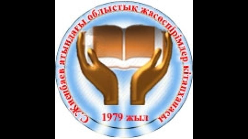 С.Жиенбаев атындағы облыстық жасөспірімдер кітапханасы