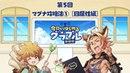 Kyou kara hajimeru Granblue — пятнадцатый выпуск