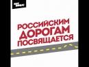 Российским дорогам посвящается Ревизолушка в Костроме