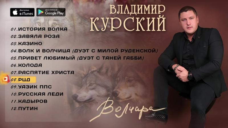 Владимир Курский - Волчара (Альбом 2014)-II АЛЬБОМ.