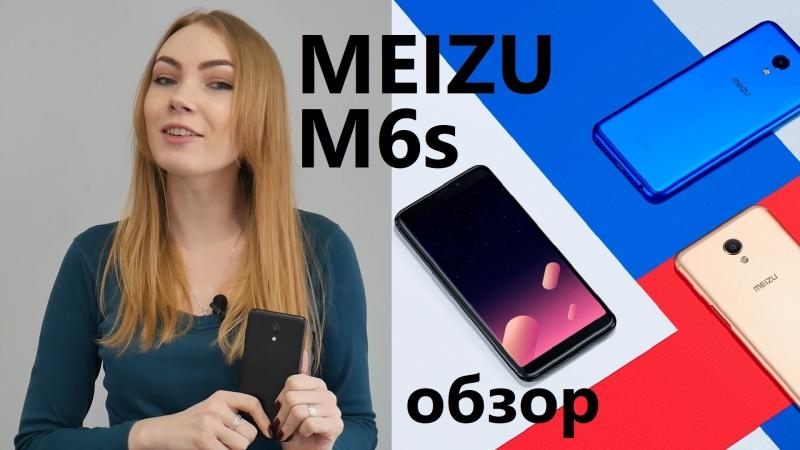 Обзор Meizu M6s - первый безрамочник бренда