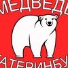 Медведь Екатеринбург