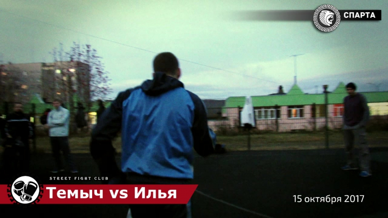 СПАРТА | Street Fight Club -Тёмыч vs Илья (15 октября 2017)