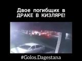 Видео снятое 3 дня назад, сегодня в больнице погиб второй избитый, первый умер сразу. В кратце  как сообщают наши источники:  по