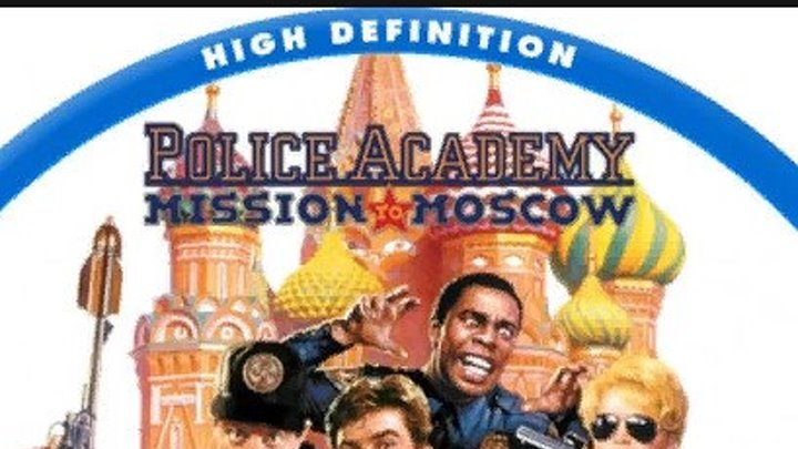 Police Academy: Mission To Moscow, 1994 Гаврилов