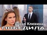 ПОЧЕМУ НА САМОМ деле ДАРЬЯ КЛЮКИНА победила в 6-ом сезоне шоу