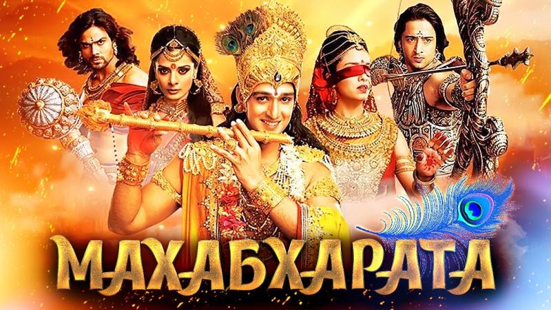 Махабхарата (2013) – великая битва в душе каждого из нас (обзор сериала)