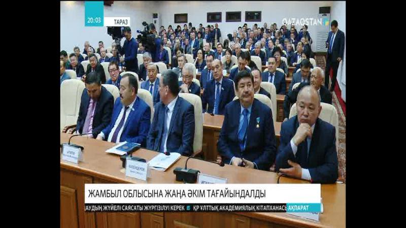 Бүгін Жамбыл облысына жаңа басшы тағайындалды