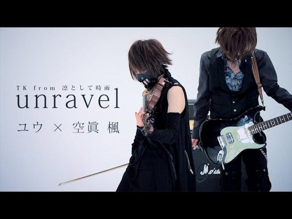 【東京喰種OP】unravelをPV風に弾いてみた【ヴァイオリン×ギター】