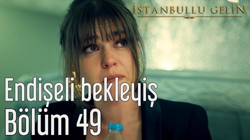 49 Bölüm Endişeli Bekleyiş
