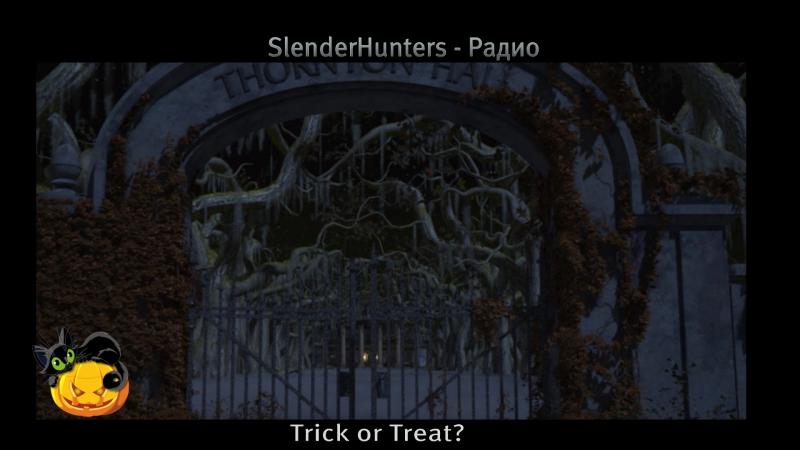 [SH] Хэллоуинское Радио 2к17 - Цикл 3