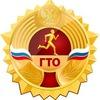 ГТО Мининский университет