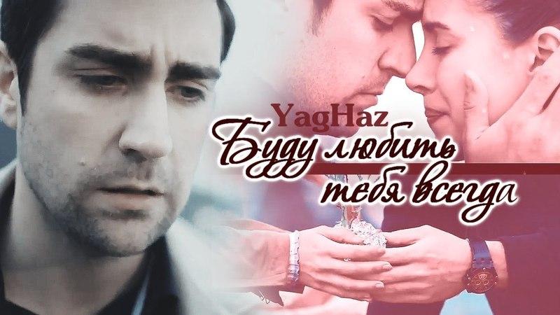 Ягыз и Хазан Yağız Hazan Буду любить тебя всегда