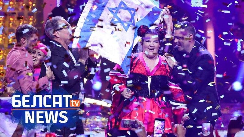 Еўрабачанне едзе ў Ізраіль | Евровидение едет в Израиль <Белсат>