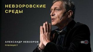 Невзоровские среды / Журавлева, Дымарский и Невзоров // 18.04.18