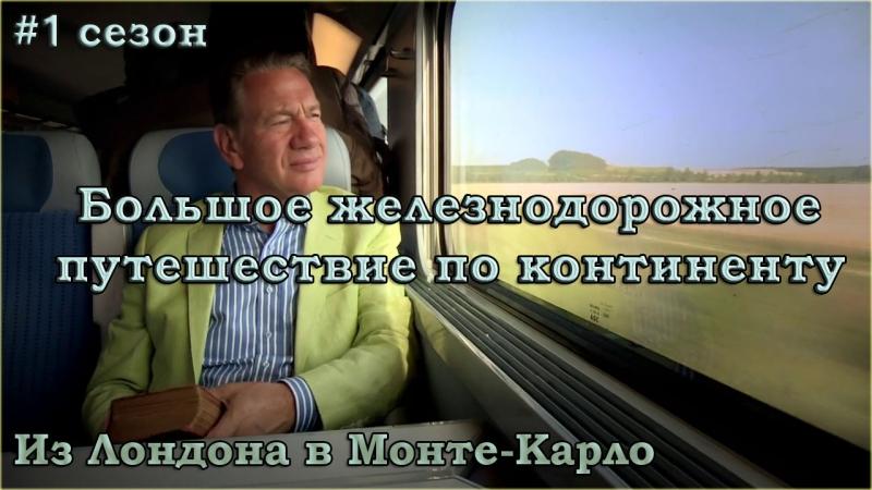 Большое железнодорожное путешествие по континенту / 1 сезон / Из Лондона в Монте-Карло