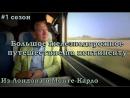Большое железнодорожное путешествие по континенту 1 сезон Из Лондона в Монте Карло