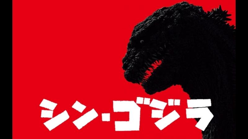 Shin Godzilla - Persecution of the masses