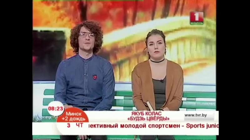 """Якуб Колас """"Будзь цвёрды"""""""