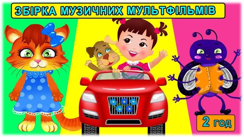 Цуценя - Збірка музичних мультфільмів - Українські дитячі пісні та музичні мультики для малят
