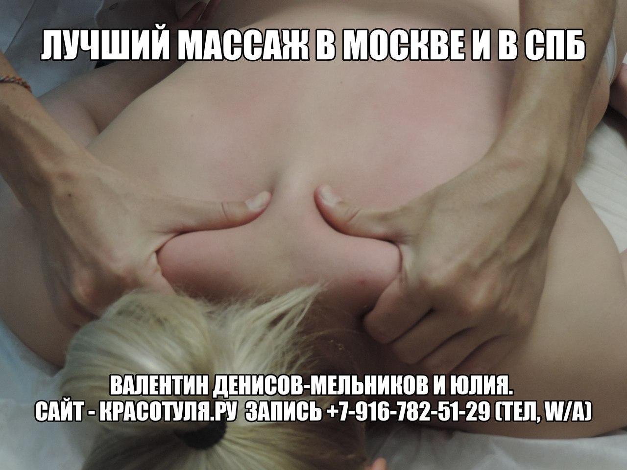 массаж воротниковой зоны, частный массажист мужчина, студия массажа, массажный салон,