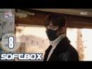 [Озвучка SOFTBOX] Я не робот 08 серия