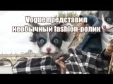 Vogue представил необычный fashion-ролик