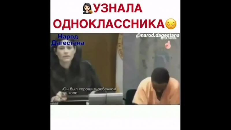 Во время Суд узнал одноклассница