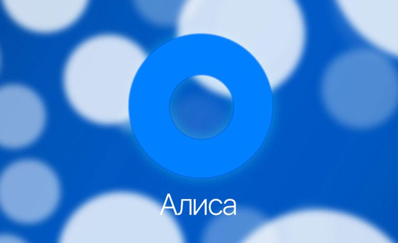 pF4iT5EDHgs Алиса — русскоговорящий голосовой помощник от Яндекса