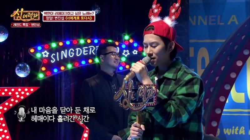 [2016.12.22] Lee Soo Geun, Ha Suk Joon, Heechul, Baekhyun - Singderella (Cut)