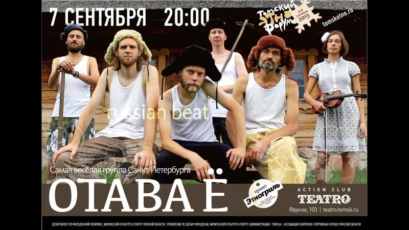 Отава Ё в Томске, 2013 год. Томский этнофорум