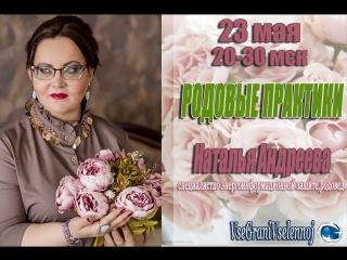У нас в гостях Наталья Андреева 23 мая