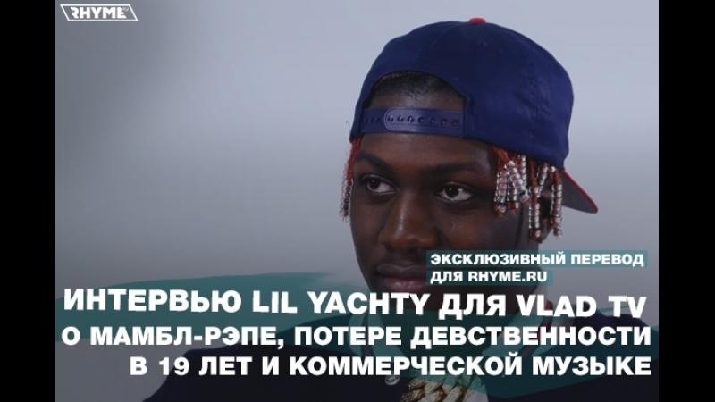 Интервью Lil Yachty для Vlad TV о мамбл рэпе потере девственности в 19 лет и коммерческой музыке Переведено сайтом