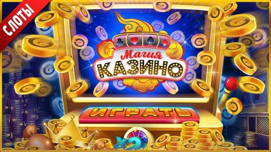 магия казино играть онлайн