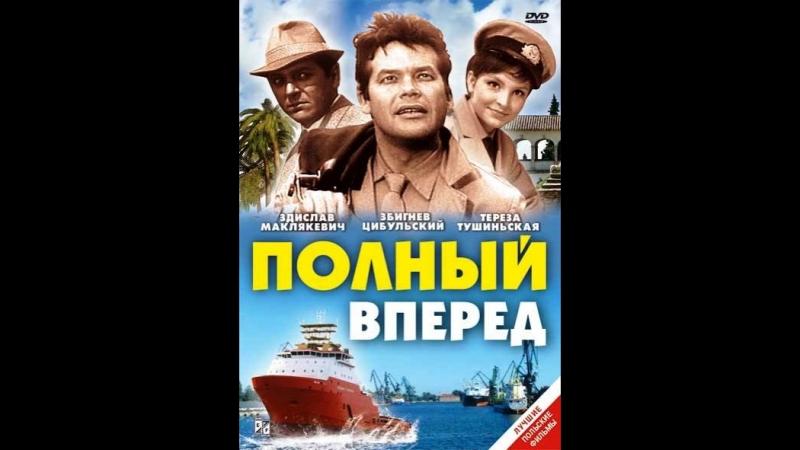 Полный вперед - (Польша, 1967) комедия .