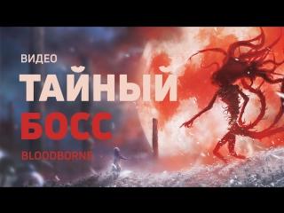 Вырезанный босс Bloodborne   sikgc3sm