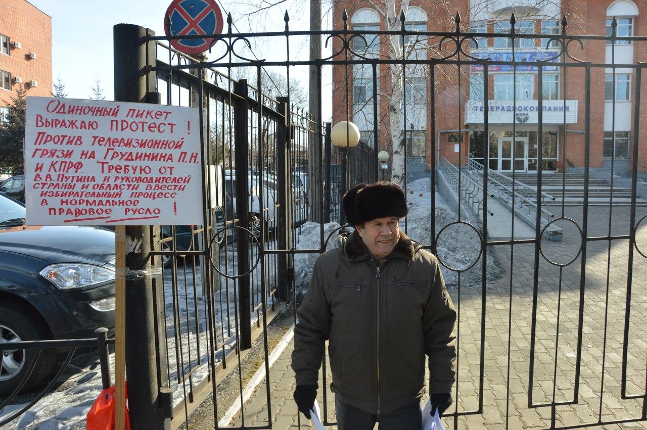 Коммунисты ЕАО провели акцию протеста против грязной предвыборной борьбы