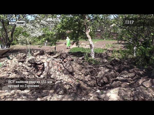 ВСУ нанесли удар из 152-мм орудий по Горловке