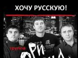 Хочу русскую Ори Зона