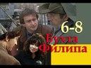 БУХТА ФИЛИППА. серии 6-8. Детектив.