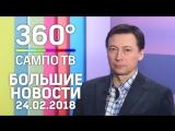 Большие Новости 24.02.2018