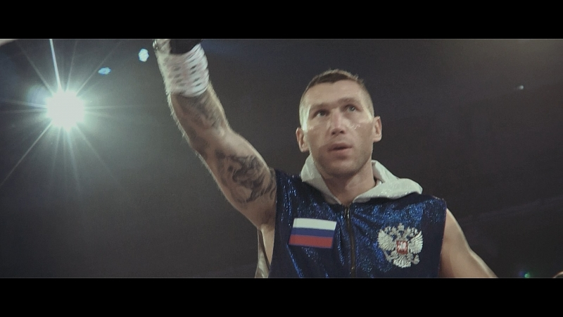 Boxing is my life Andrey Sirotkin