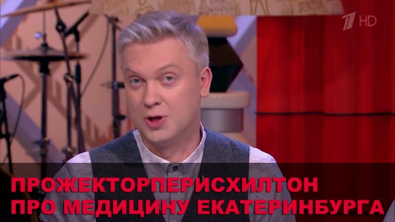 Прожекторперисхилтон про медицину Екатеринбурга