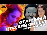 SokoL[off] TV ЖГИ!, БИТВА ПОЛОВ и ещё три фильма – Обзор Премьер (Full HD 1080)
