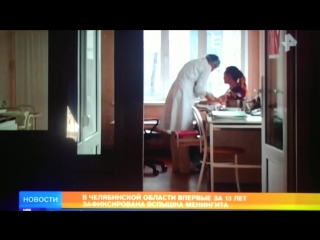 вспышка менингита в каслинском районе 2018 смотреть онлайн без регистрации