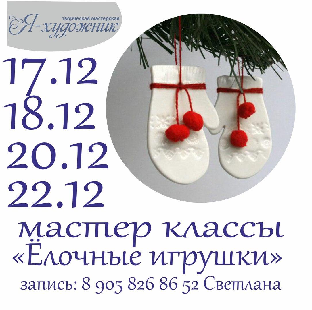 Афиша Тюмень МК Дизайнерские ёлочные игрушки