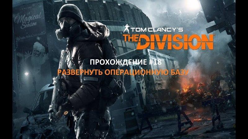 Прохождение Tom Clancy's: The Division 18 - Развернуть операционную базу